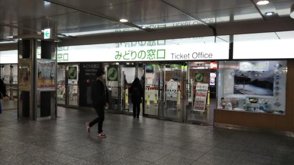 横浜駅中央通路のみどりの窓口