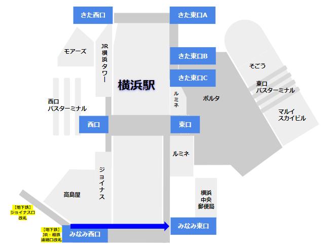 横浜駅みなみ東口への行き方(地下鉄ブルーライン改札から)