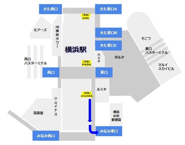 横浜駅みなみ東口への行き方(京急改札から)