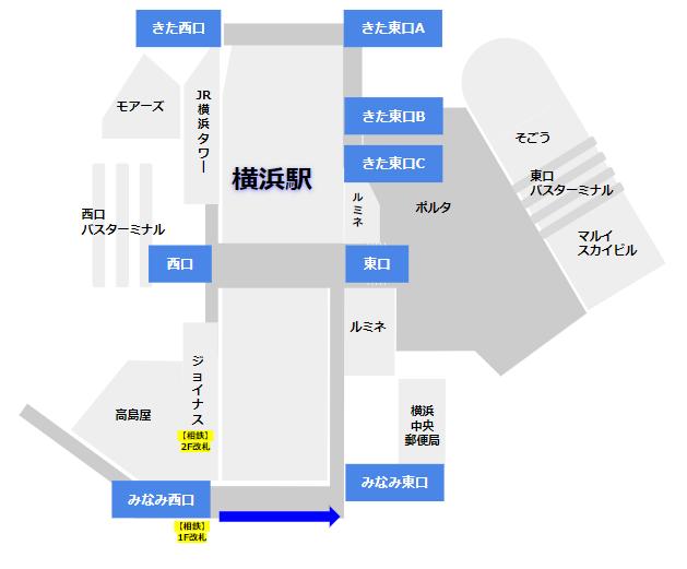 横浜駅みなみ東口への行き方(相鉄線1F改札から)