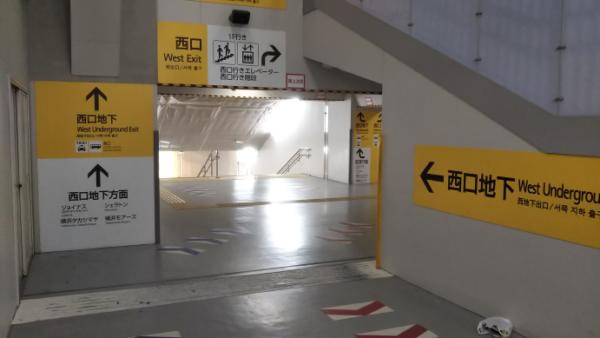 横浜駅中央西口からジョイナス地下街へ向う