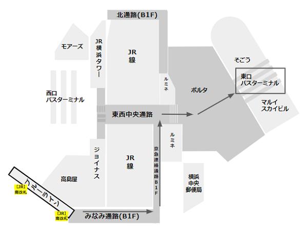 横浜駅乗り換え地図(ブルーラインから東口バスターミナル)