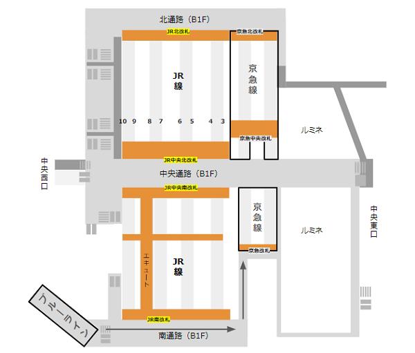 横浜駅乗り換え地図(ブルーラインから京急線)