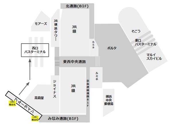 横浜駅乗り換え地図(ブルーラインから西口バスターミナル)
