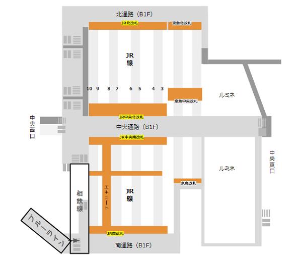 横浜駅乗り換え地図(ブルーラインから相鉄線)