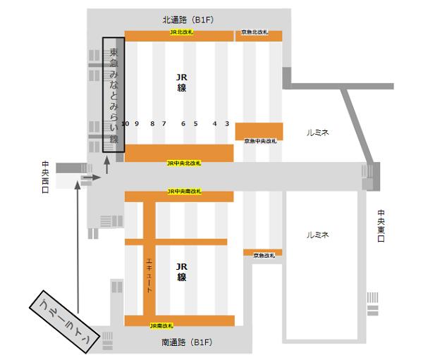 横浜駅乗り換え地図(ブルーラインから東横/みなとみらい線)