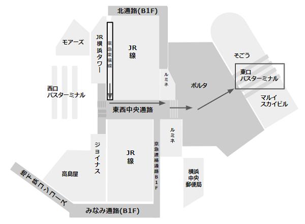 横浜駅乗り換え地図(東横/みなとみらい線から東口バスターミナル)