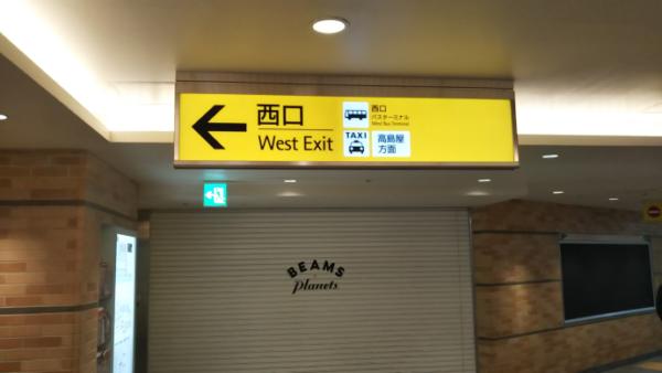 横浜駅の相鉄線2F改札から中央西口へ向う
