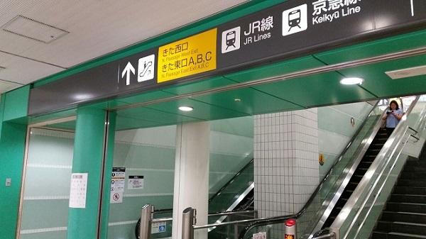 横浜駅東横線正面改札前の階段