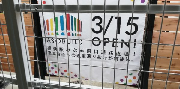 アソビル3/15オープン