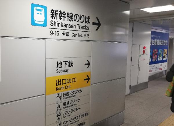 新幹線乗り場へのナビ