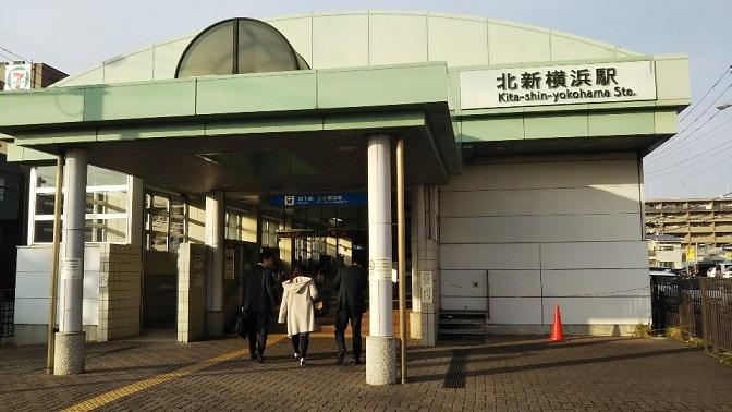 北横浜駅の出入り口