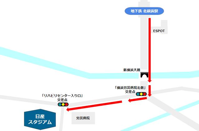 ブルーライン北横浜駅から日産スタジアムへの経路