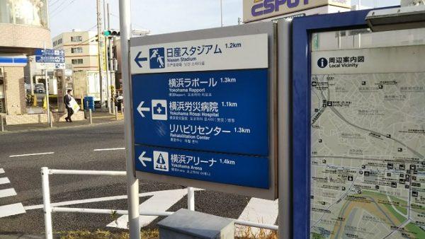 地下鉄ブルーライン北横浜駅前