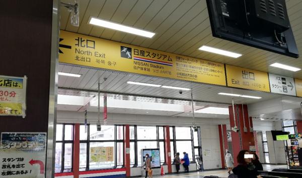 小机駅構内の日産スタジアムへのナビ