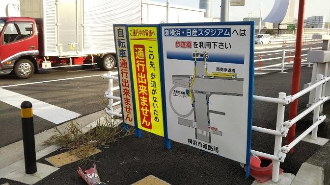 北横浜駅から日産スタジアムへ向かうときの注意看板