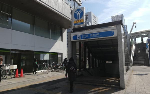 新横浜駅の地下鉄ブルーライン7番出口