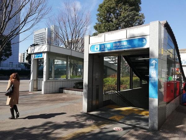 新横浜駅地下鉄ブルーラインの3番出口(東広場前)