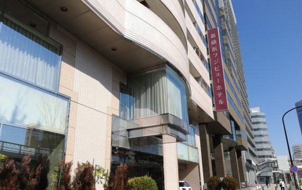 新横浜富士ビューホテル