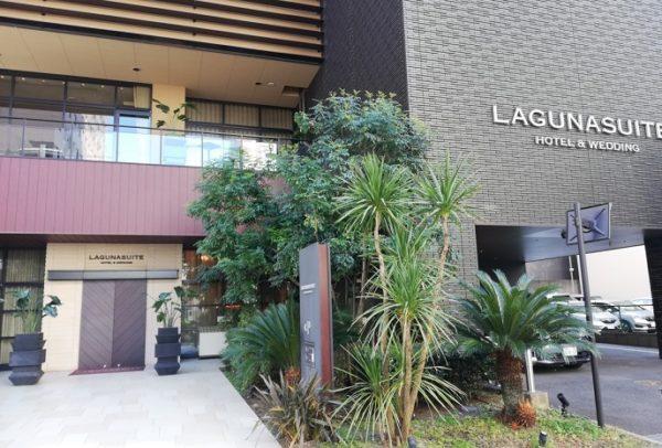 ラグナスイート新横浜ホテル