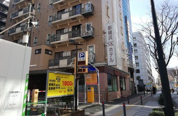 新横浜SKホテル