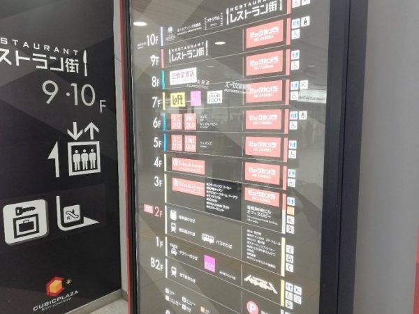 新横浜駅の駅ビルキュービックプラザの各フロア