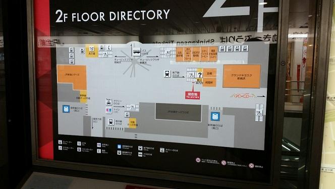 新横浜駅キュービックプラザ2FフロアMAP