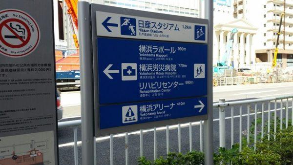 新横浜駅から横浜アリーナまでのナビ看板
