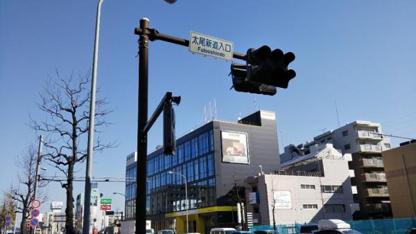 新横浜の2号線、太尾新道入り口交差点