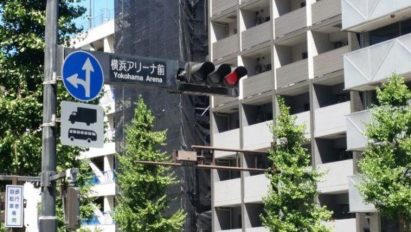 新横浜、「横浜アリーナ前」信号