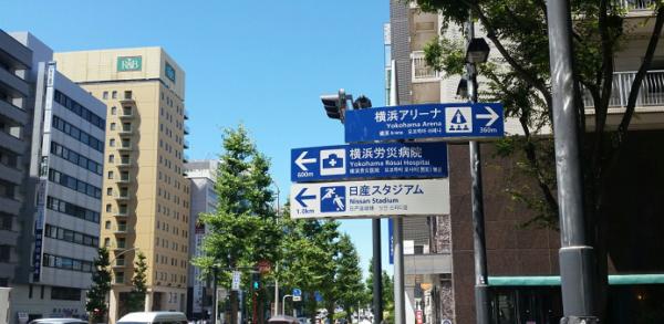 新横浜駅の横浜アリーナへのナビ看板