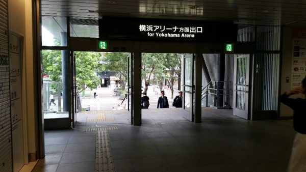 新横浜駅のアリーナ方面出口