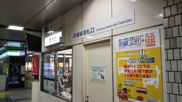 地下鉄ブルーライン新横浜駅のJR連絡改札
