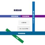 新横浜駅の構内図-路線