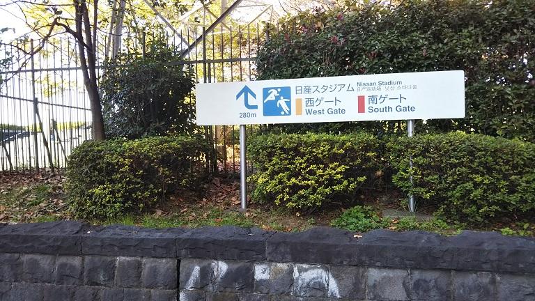 新横浜駅前緑地