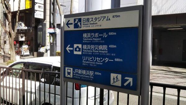 新横浜駅マリノス通りから日産スタジアムへ向かう