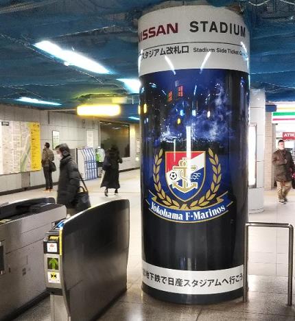 新横浜駅地下鉄ブルーラインの日産スタジアム改札
