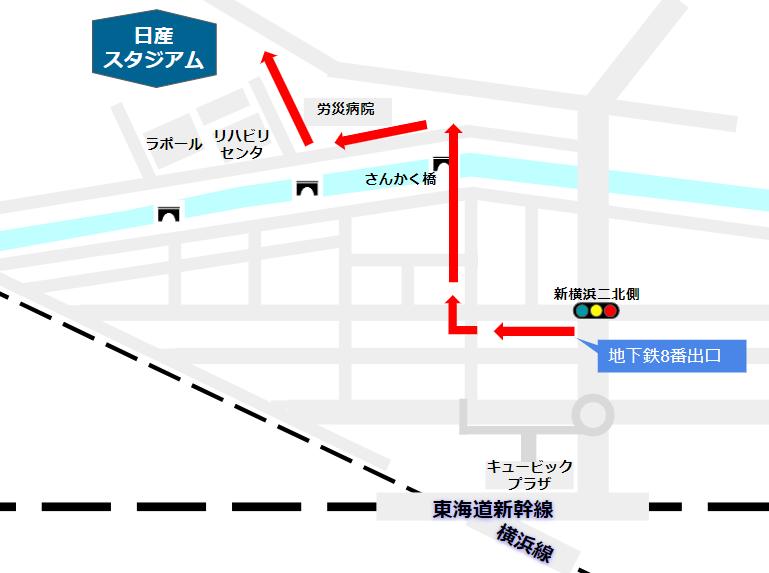 新横浜駅から日産スタジアムへの経路(ブルーライン改札)