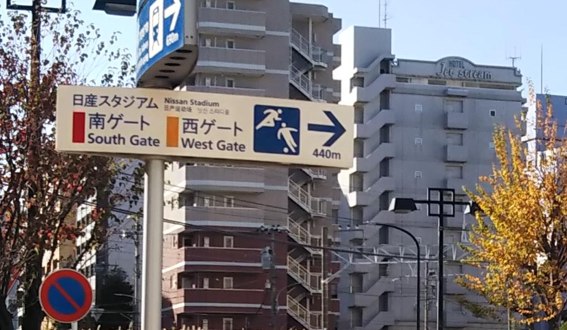 新横浜駅から日産スタジアムへ向かう経路