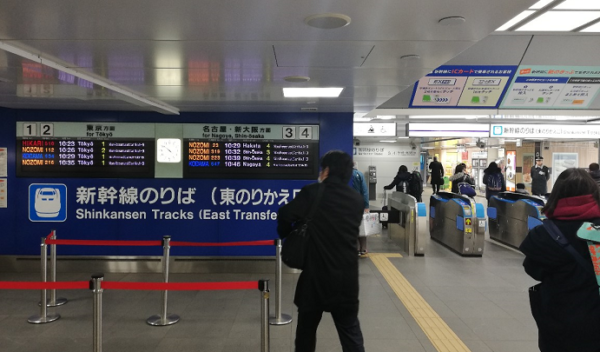 新幹線、新横浜駅東乗り換え口