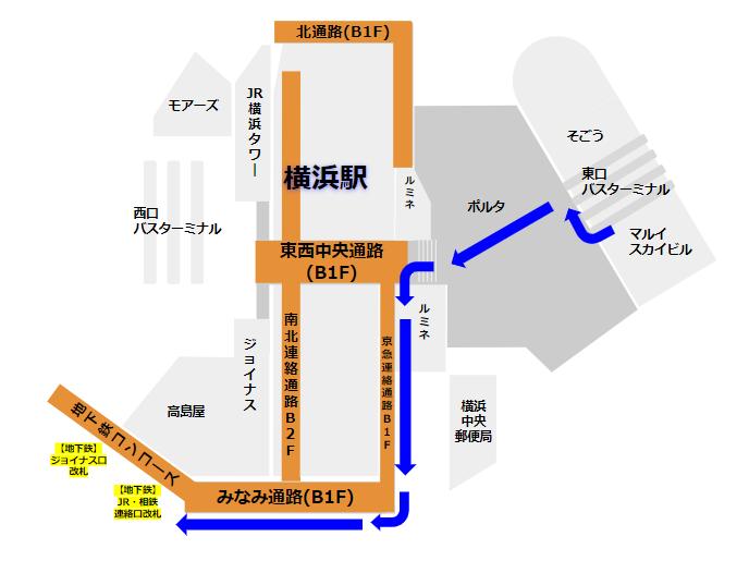 横浜駅の東口YCATから地下鉄のブルーラインへの乗り換え経路