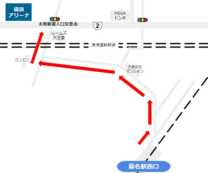 菊名駅から横浜アリーナへの行き方