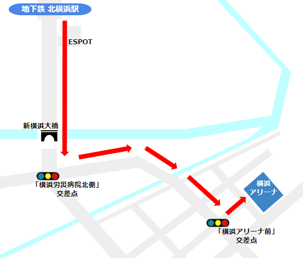 北横浜駅から横浜アリーナへの行き方