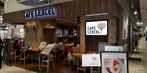 桜木町駅のCIAL内のカフェLEXCEL