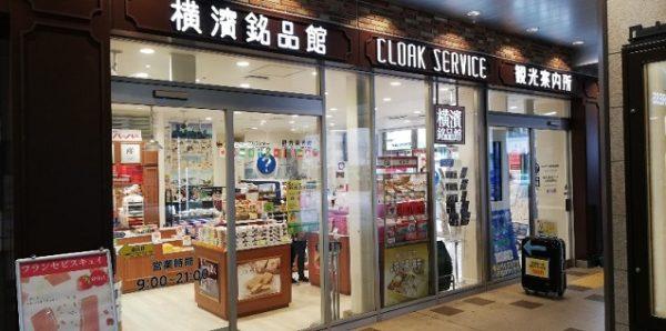 桜木町駅のクロークサービスの場所