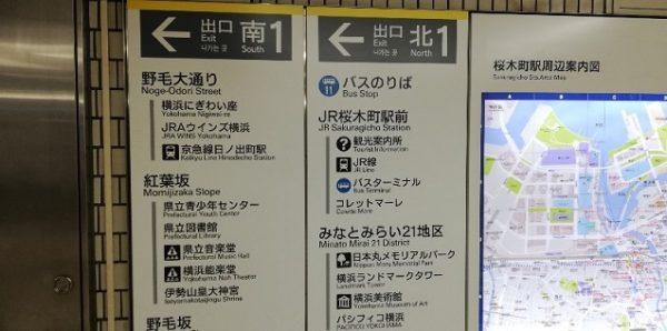 桜木町駅地下鉄ブルーライン改札前ナビ