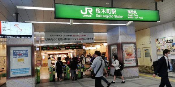 桜木町駅の南改札