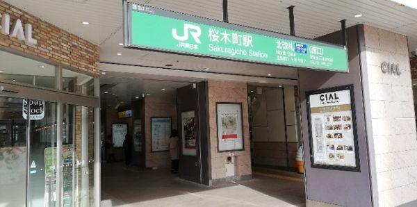 桜木町駅の西口(北側)