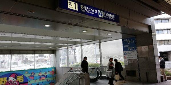 桜木町駅の地下鉄ブルーライン出口(北1口)