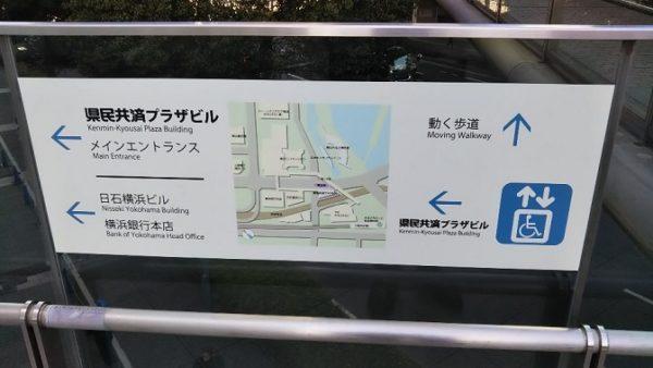 桜木町駅動く歩道横の県民共済プラザビルへのナビ看板